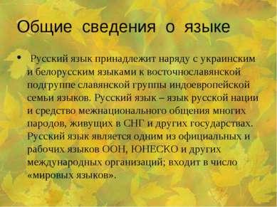 Общие сведения о языке Русский язык принадлежит наряду с украинским и белорус...