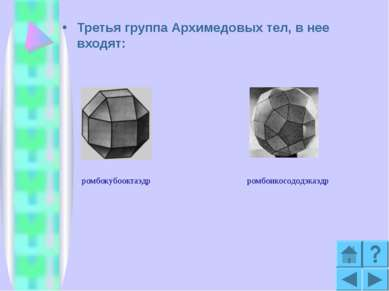 Третья группа Архимедовых тел, в нее входят: ромбокубооктаэдр ромбоикосододэк...
