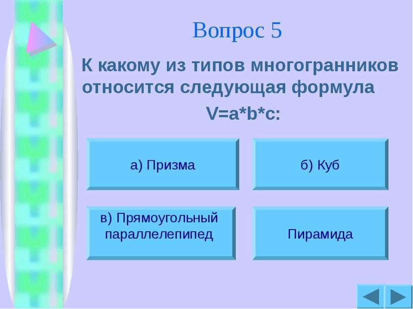 Вопрос 5 К какому из типов многогранников относится следующая формула V=a*b*c...