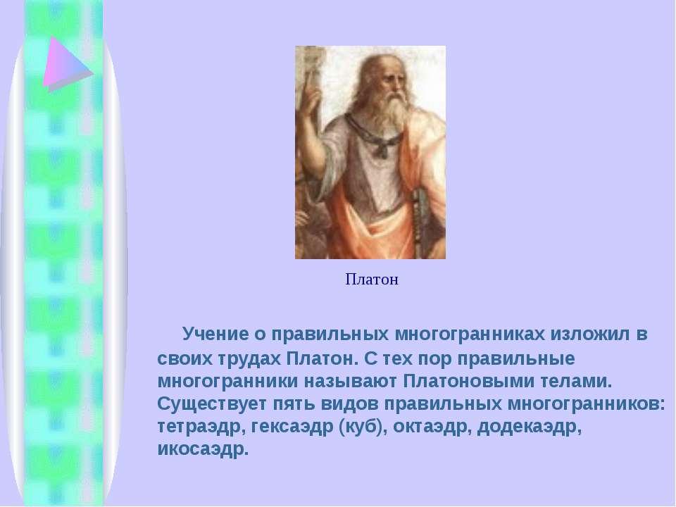Учение о правильных многогранниках изложил в своих трудах Платон. С тех пор п...