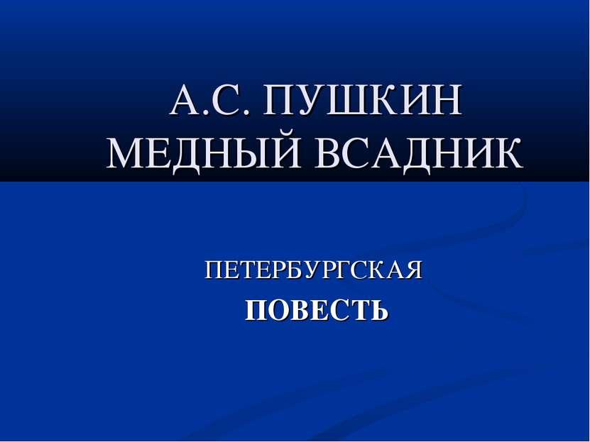 А.С. ПУШКИН МЕДНЫЙ ВСАДНИК ПЕТЕРБУРГСКАЯ ПОВЕСТЬ