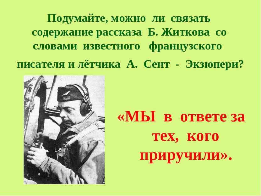 Подумайте, можно ли связать содержание рассказа Б. Житкова со словами известн...