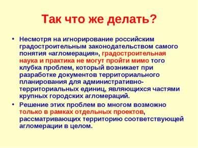Так что же делать? Несмотря на игнорирование российским градостроительным зак...
