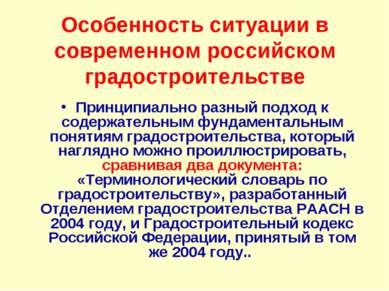 Особенность ситуации в современном российском градостроительстве Принципиальн...