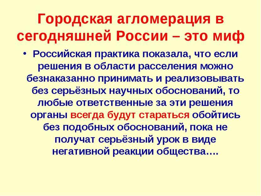 Городская агломерация в сегодняшней России – это миф Российская практика пока...
