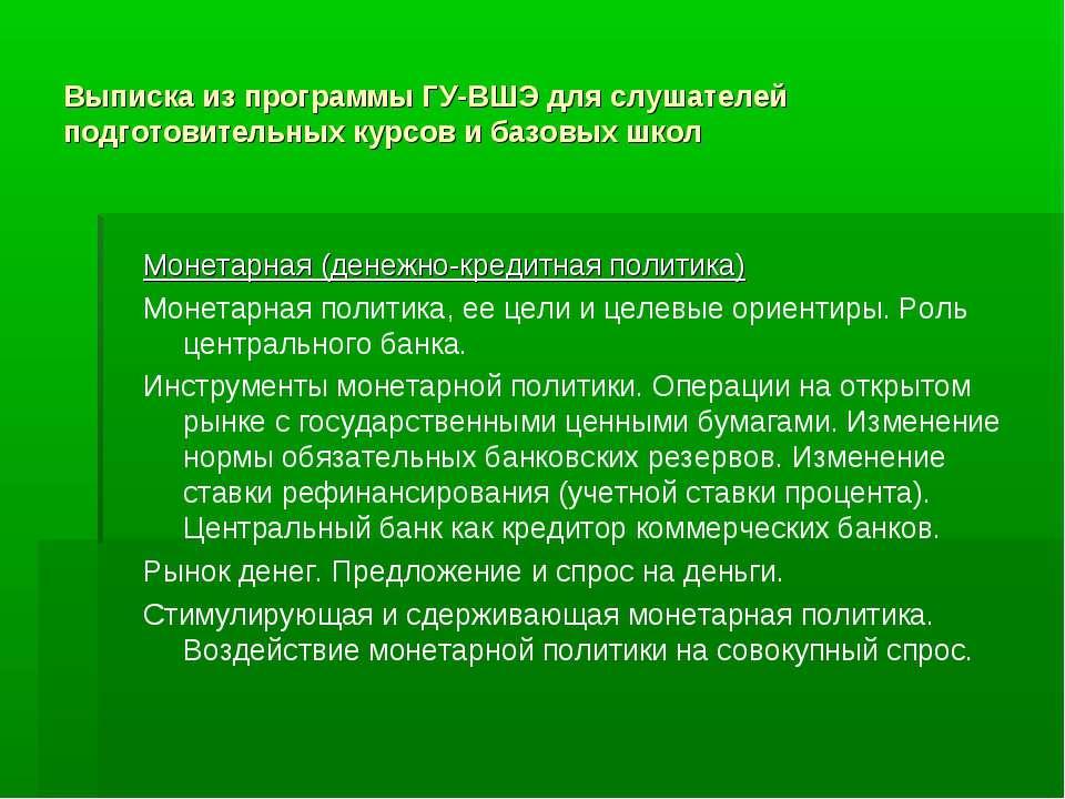 Выписка из программы ГУ-ВШЭ для слушателей подготовительных курсов и базовых ...