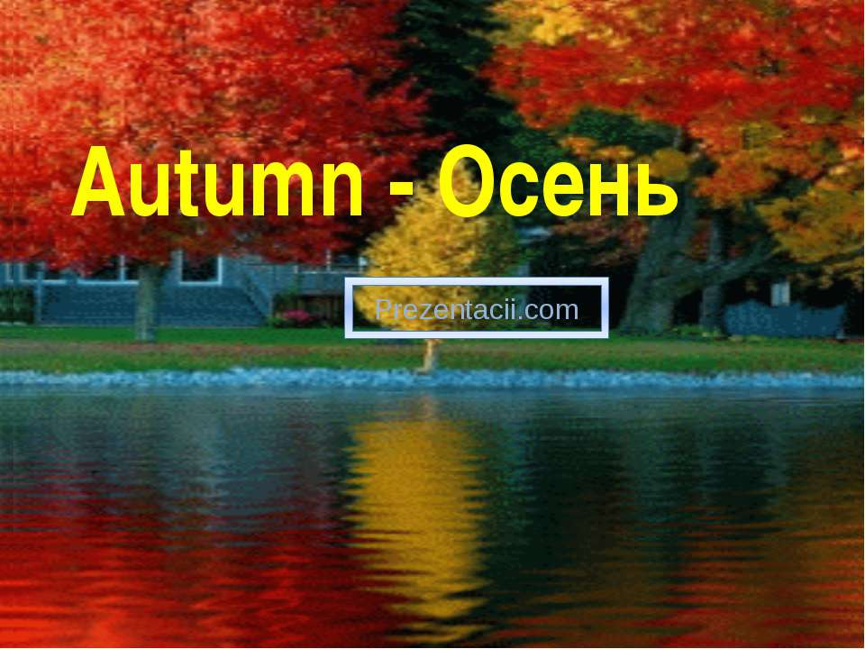 It is autumn Autumn - Осень