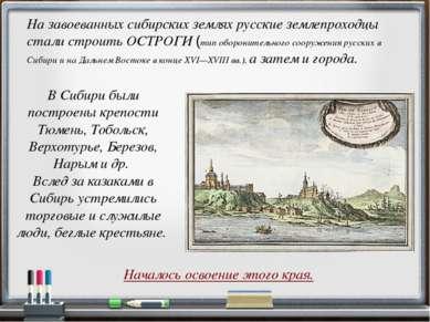 На завоеванных сибирских землях русские землепроходцы стали строить ОСТРОГИ (...