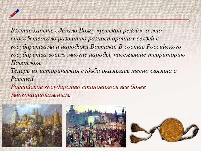 Взятие ханств сделало Волгу «русской рекой», а это способствовало развитию ра...