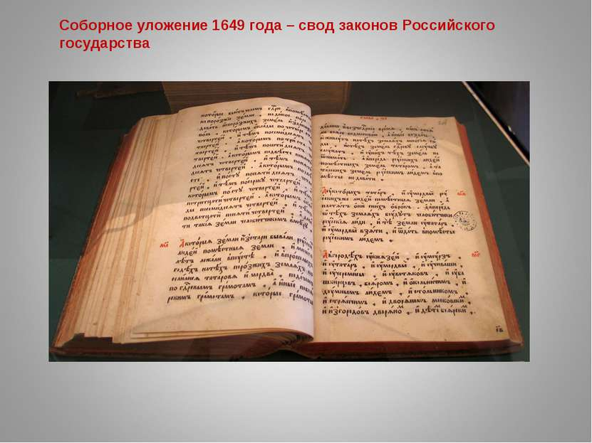 Соборное уложение 1649 года – свод законов Российского государства