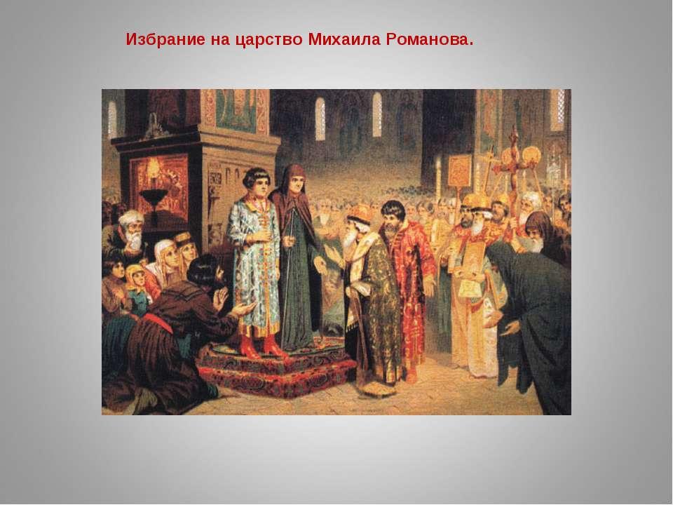 Избрание на царство Михаила Романова.