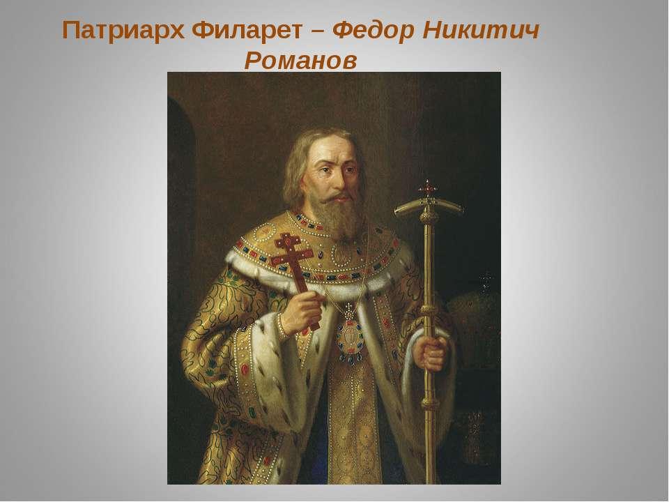 Патриарх Филарет – Федор Никитич Романов