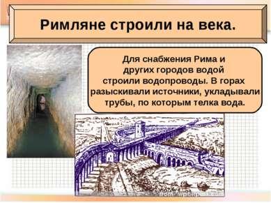 Римляне строили на века. Для снабжения Рима и других городов водой строили во...