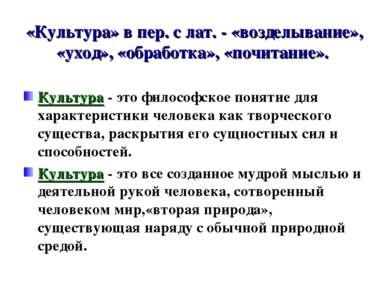 «Культура» в пер. с лат. - «возделывание», «уход», «обработка», «почитание». ...