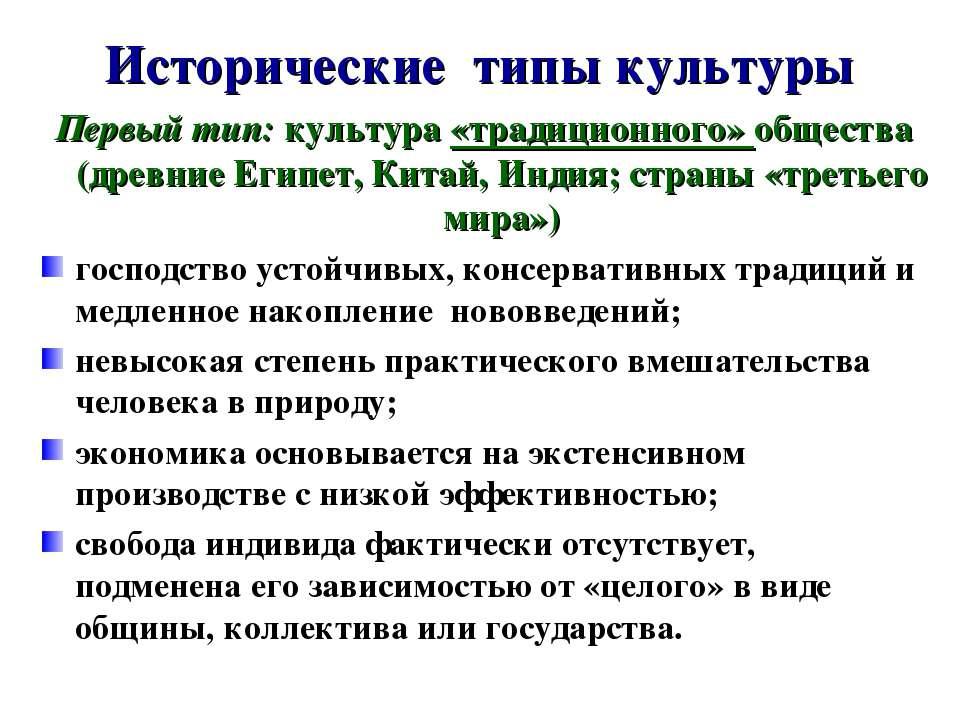 Исторические типы культуры Первый тип: культура «традиционного» общества (дре...