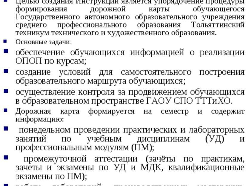 ИНСТРУКЦИЯ по формированию дорожной карты обучающегося ГАОУ СПО ТТТиХО Общие ...