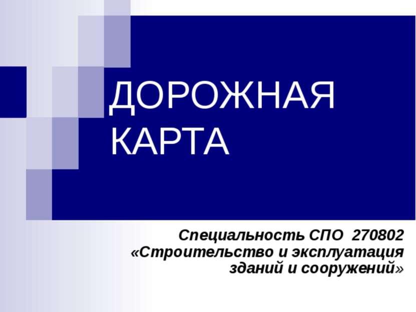 ДОРОЖНАЯ КАРТА Специальность СПО 270802 «Строительство и эксплуатация зданий ...
