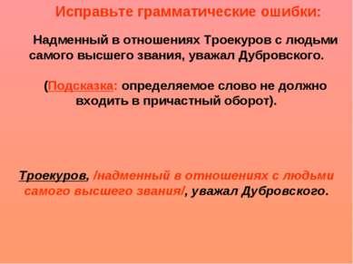 Исправьте грамматические ошибки: Надменный в отношениях Троекуров с людьми са...