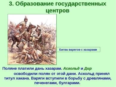 3. Образование государственных центров Поляне платили дань хазарам. Аскольд и...