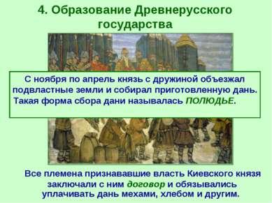 4. Образование Древнерусского государства Все племена признававшие власть Кие...