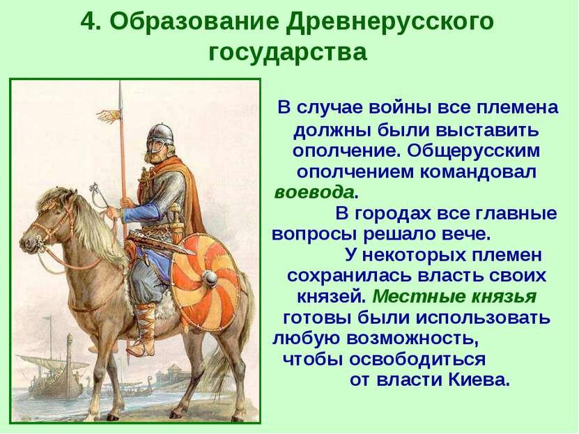 4. Образование Древнерусского государства В случае войны все племена должны б...