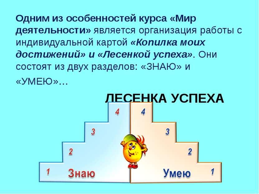 Одним из особенностей курса «Мир деятельности» является организация работы с ...