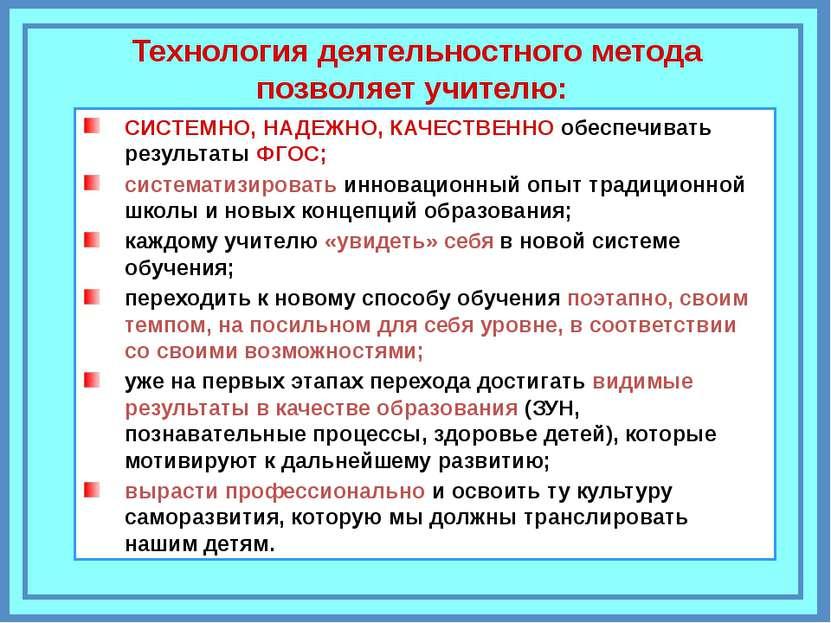 Технология деятельностного метода позволяет учителю: СИСТЕМНО, НАДЕЖНО, КАЧЕС...
