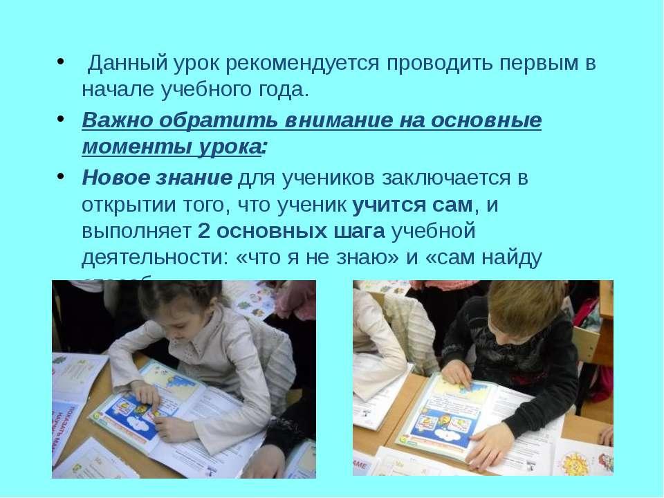 Данный урок рекомендуется проводить первым в начале учебного года. Важно обра...