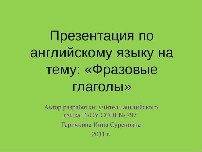 Презентация по английскому языку на тему: «Фразовые глаголы» Автор разработки...