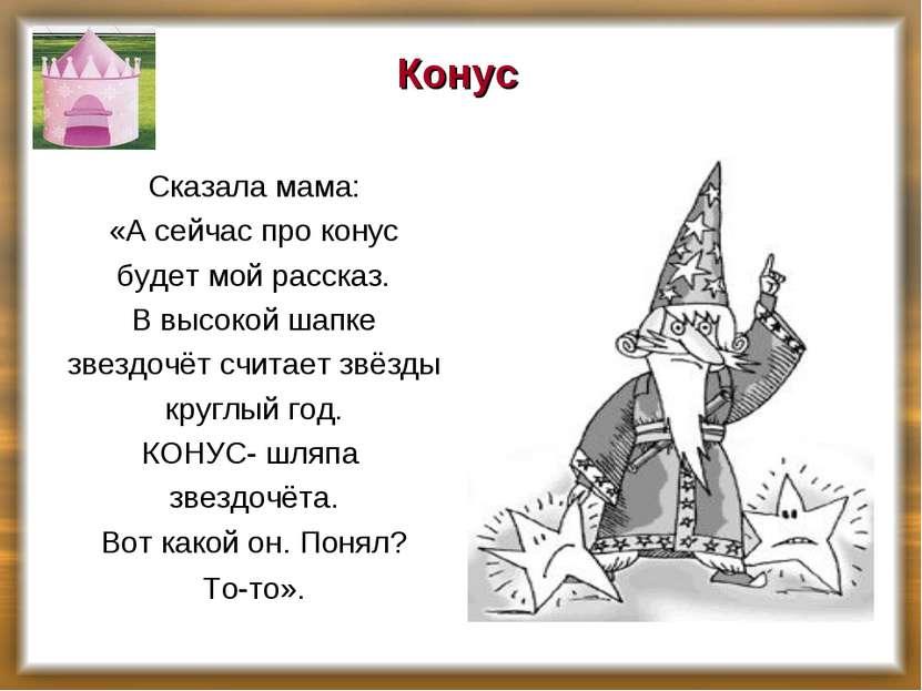 Конус Сказала мама: «А сейчас про конус будет мой рассказ. В высокой шапке зв...