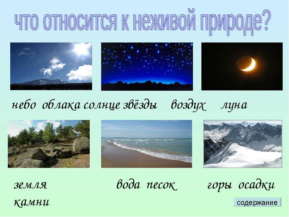 содержание небо облака солнце звёзды воздух луна земля камни вода песок горы ...