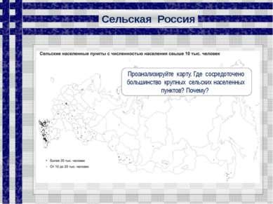 Сельская Россия Проанализируйте карту. Где сосредоточено большинство крупных ...