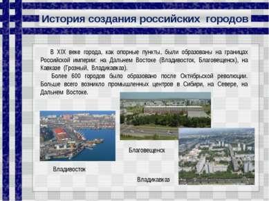 История создания российских городов В ХIХ веке города, как опорные пункты, бы...