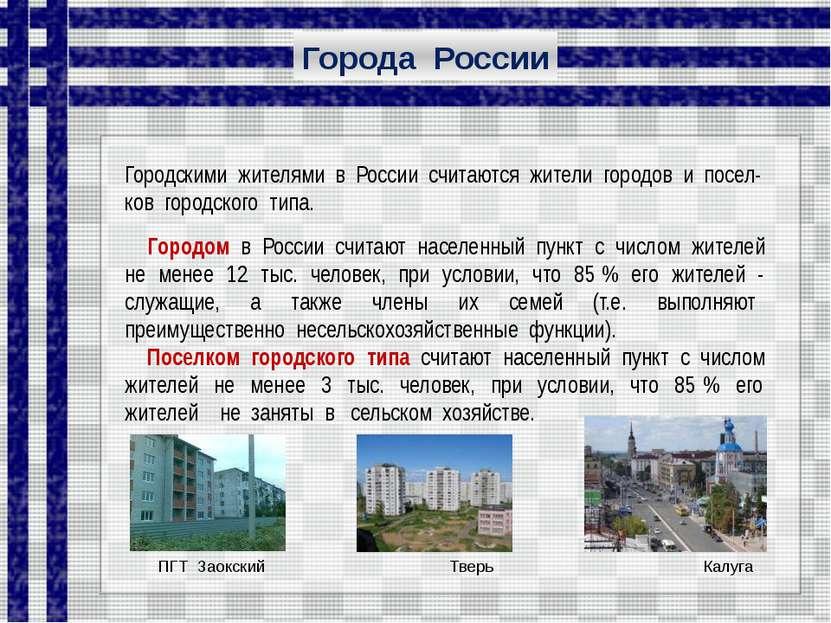Городом в России считают населенный пункт с числом жителей не менее 12 тыс. ч...