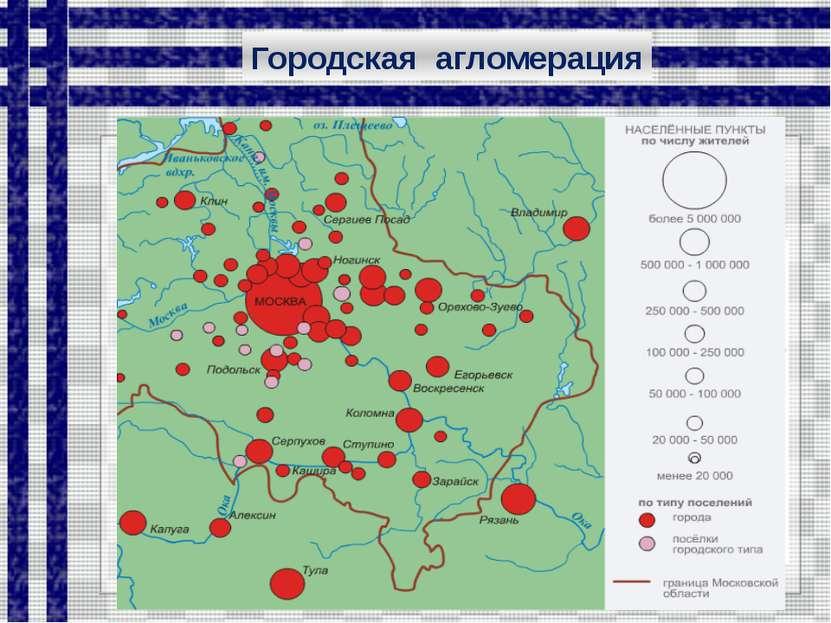 Городская агломерация Городские агломерации - это группы близко расположенных...