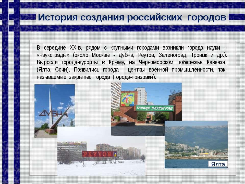 История создания российских городов В середине ХХ в. рядом с крупными городам...
