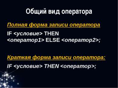 Общий вид оператора Полная форма записи оператора IFTHEN ELSE ; Краткая фо...