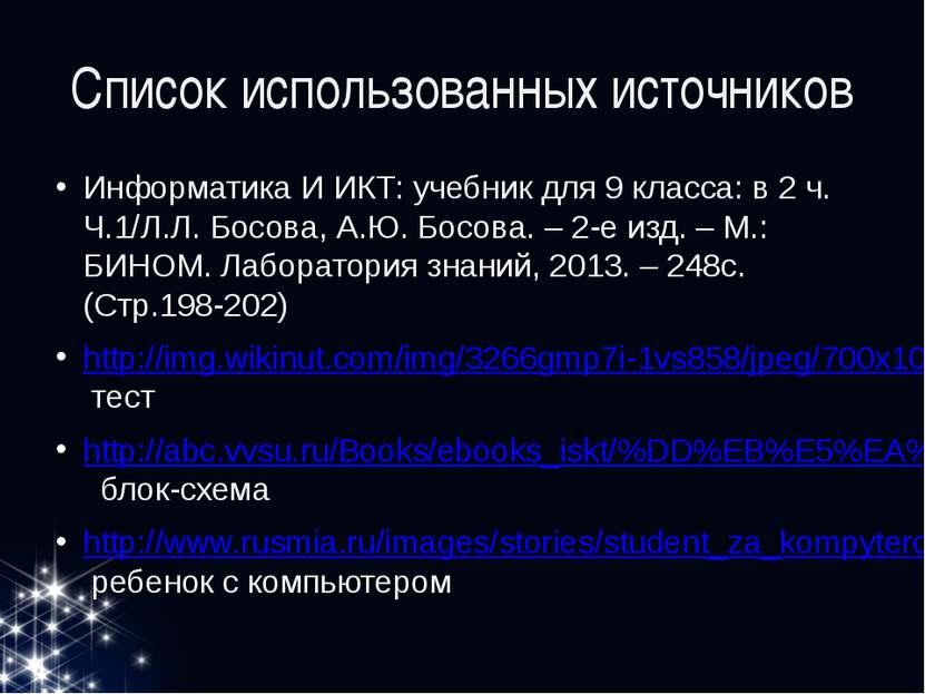Список использованных источников Информатика И ИКТ: учебник для 9 класса: в 2...