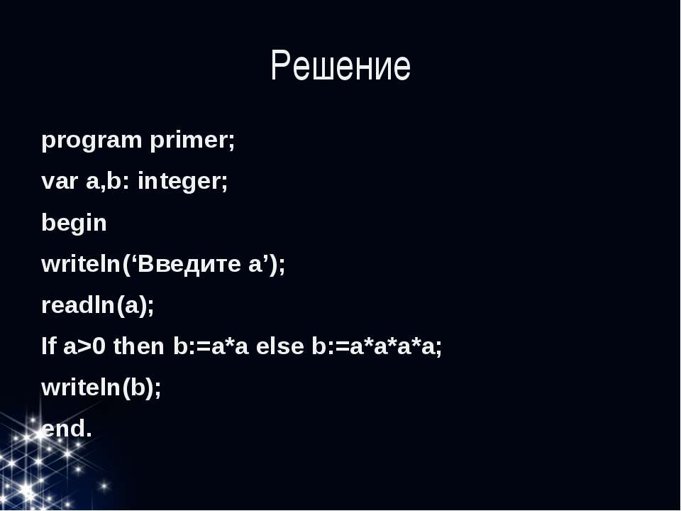 Решение program primer; var a,b: integer; begin writeln('Введите a'); readln(...