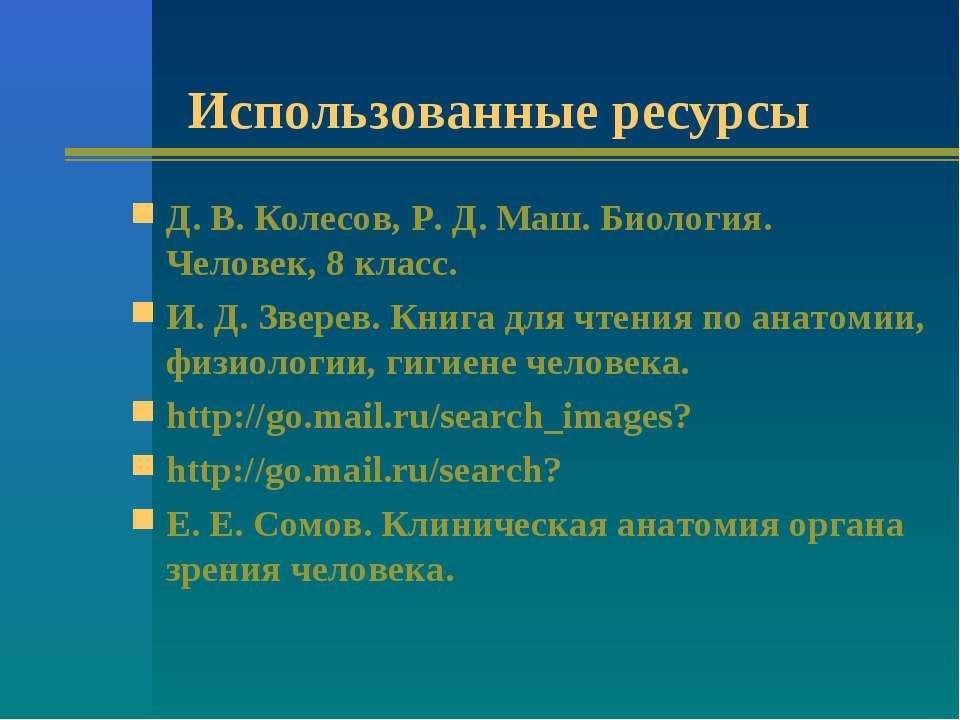 Использованные ресурсы Д. В. Колесов, Р. Д. Маш. Биология. Человек, 8 класс. ...