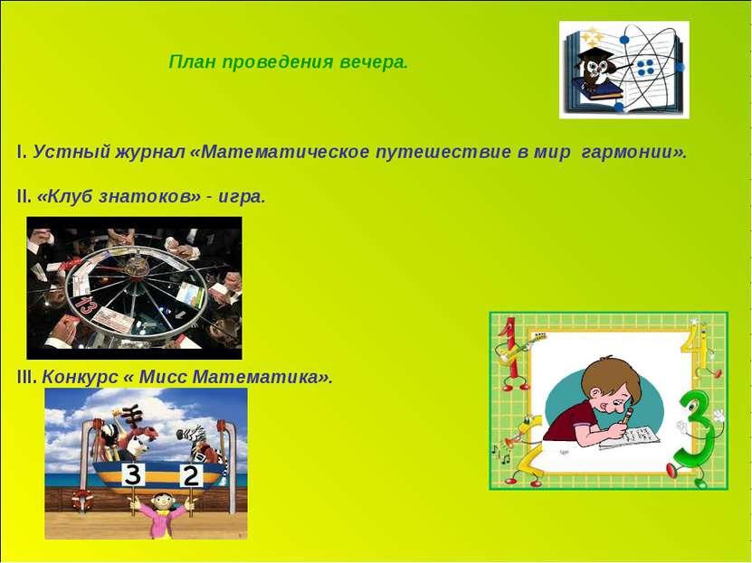 План проведения вечера. I. Устный журнал «Математическое путешествие в мир га...