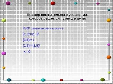 3х=2х разделим обе части на 2х 3х: 2х=2х: 2х (1,5)х=1 (1,5)х=(1,5)0 х =0 Прим...