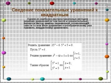 Сведение показательных уравнений к квадратным Одним из наиболее распространен...
