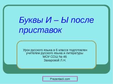 Буквы И – Ы после приставок Урок русского языка в 6 классе подготовлен учител...