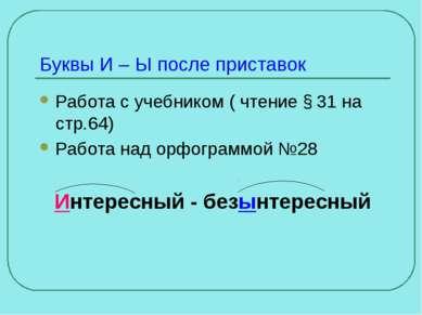 Буквы И – Ы после приставок Работа с учебником ( чтение § 31 на стр.64) Работ...