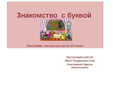 Знакомство с буквой Программа «Начальная школа ХХI века» Презентация учителя ...