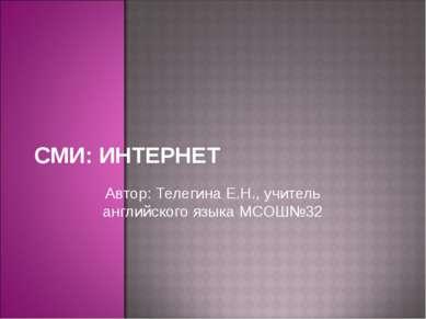 СМИ: ИНТЕРНЕТ Автор: Телегина Е.Н., учитель английского языка МСОШ№32
