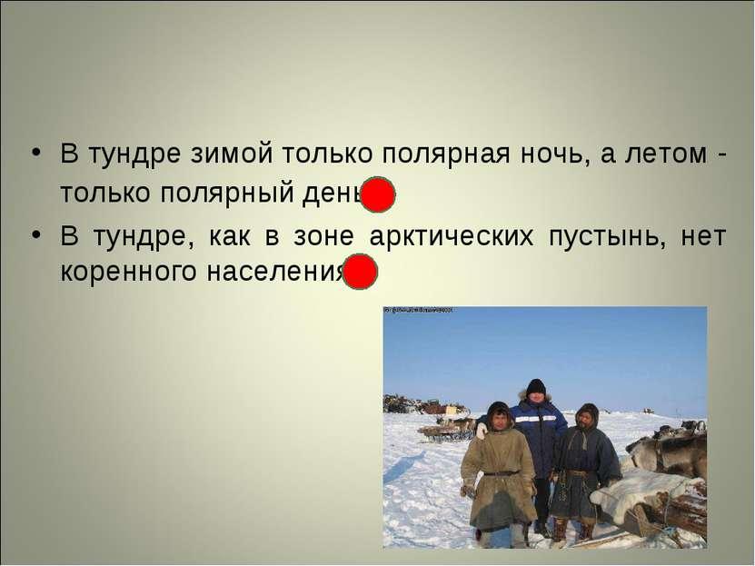 В тундре зимой только полярная ночь, а летом - только полярный день. В тундре...