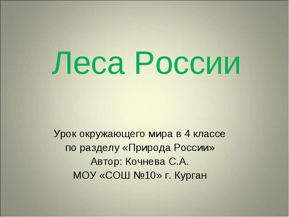 Леса России Урок окружающего мира в 4 классе по разделу «Природа России» Авто...