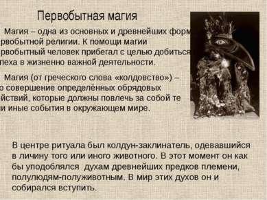 Первобытная магия Магия – одна из основных и древнейших форм первобытной рели...